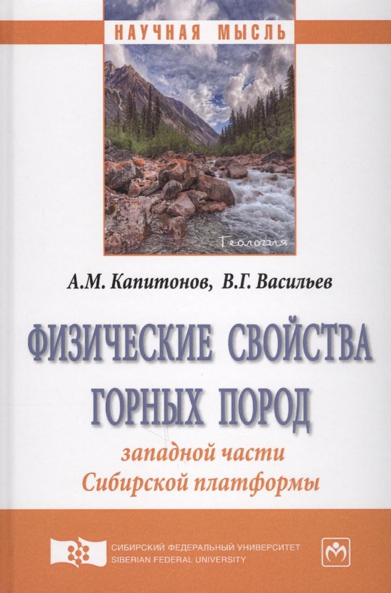 Физические свойства горных пород западной части Сибирской платформы