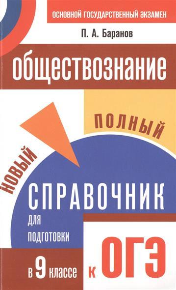 Обществознание. Новый полный справочник для подготовки к ОГЭ. 9 класс