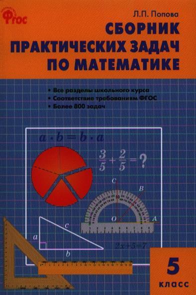 Попова Л. Сборник практических задач по математике. 5 класс л и фуфаева электротехника сборник практических задач