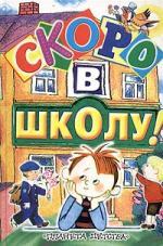 Коненкина Г. (ред.) Скоро в школу