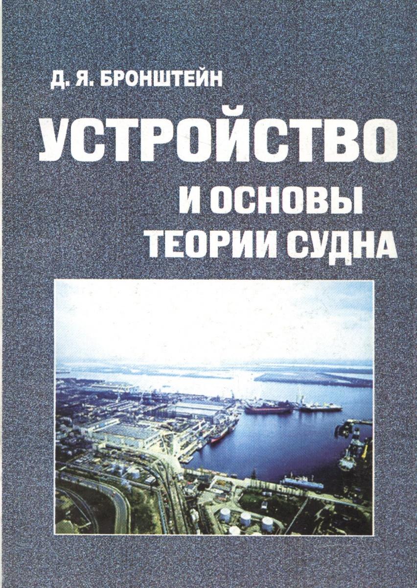 Бронштейн Д. Устройство и основы судна