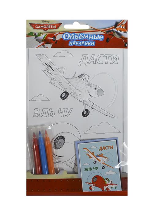Шахова А. (ред.) Disney. Самолеты. Объемные наклейки (+фломастеры) наклейки объемные disney человек паук 00553