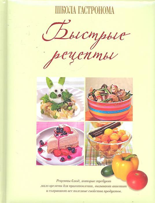 Левашева Е. (ред.) Школа гастронома Быстрые рецепты самойленко е ред кремлевская диета золотые рецепты