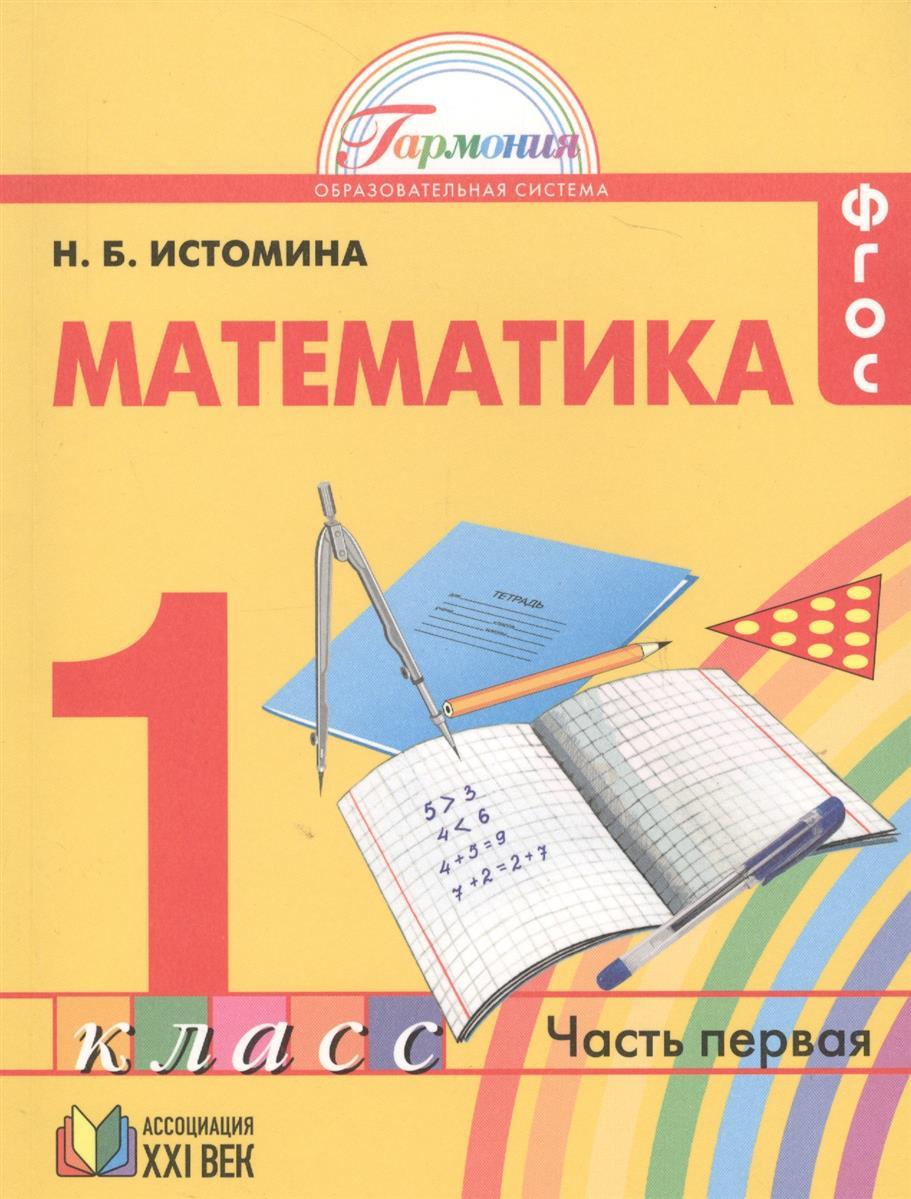 Истомина Н. Математика. 1 класс. В двух частях. Часть 1 сопрунова н а математика и информатика 3 й класс задачник в 6 частях часть 5