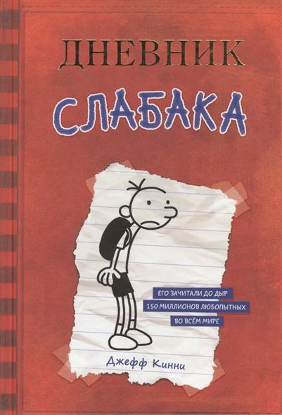 Кинни Дж. Дневник слабака издательство аст дневник слабака