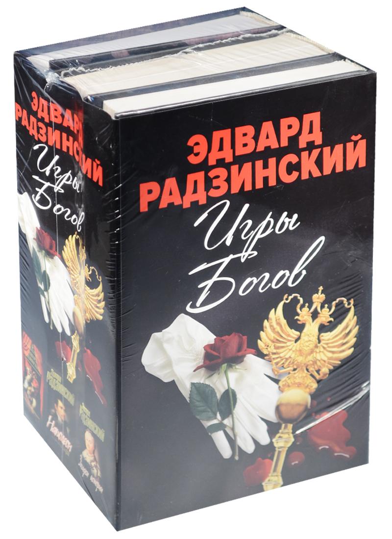 цены Радзинский Э. Игры Богов (комплект из 3-х книг)