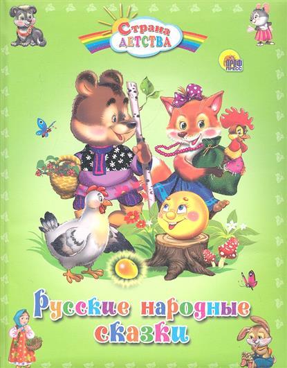 Гетцель В. (ред.) Русские народные сказки Страна детства