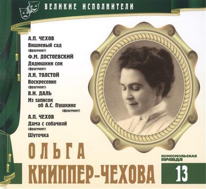 Великие исполнители. Том 13. Ольга Книппер-Чехова (1868-1959). (+аудиокнига CD