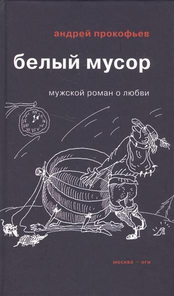 Прокофьев А. Белый мусор. Мужской роман о любви