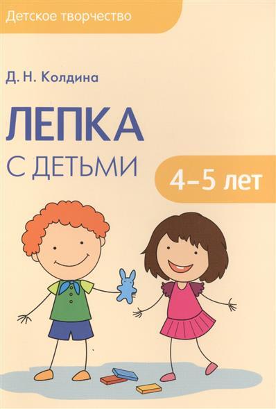 Лепка с детьми 4-5 лет