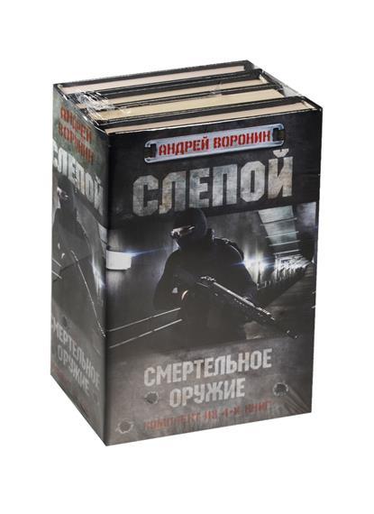 Слепой Смертельное оружие комплект из 4 книг