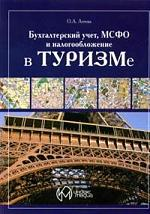 Бух.учет налогообложение и МСФО в туризме