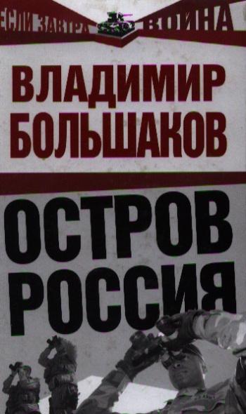 Остров Россия
