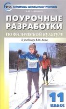 Поурочные разработки по физической культуре. 11 класс (к учебнику Ляха В.)