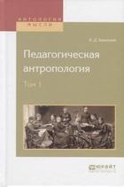 Педагогическая антропология. В двух томах. Том 1. Учебник для вузов