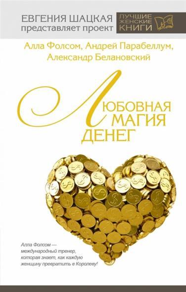Фолсом А., Парабеллум А., Белановский А. Любовная магия денег