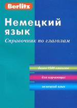 Немецкий язык Справочник по глаголам цена 2016
