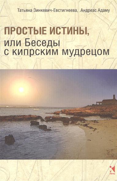 Простые истины, или Беседы с кипрским мудрецом