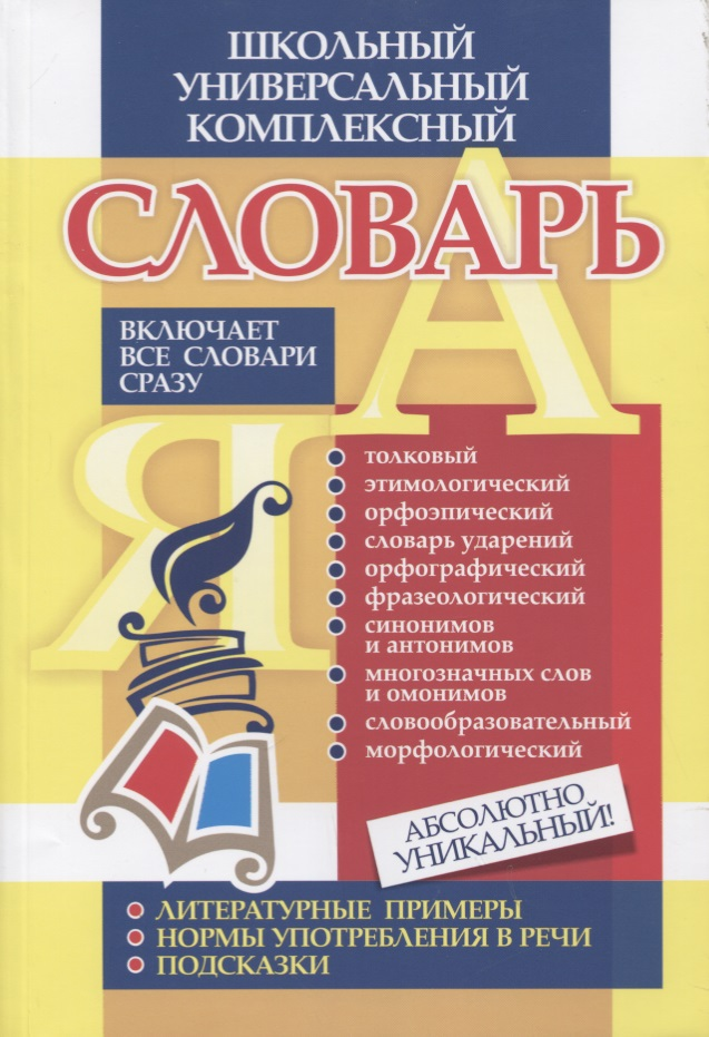 Универсальный школьный комплексный словарь. Все словари сразу: литературные примеры, нормы употребления в речи, подсказки