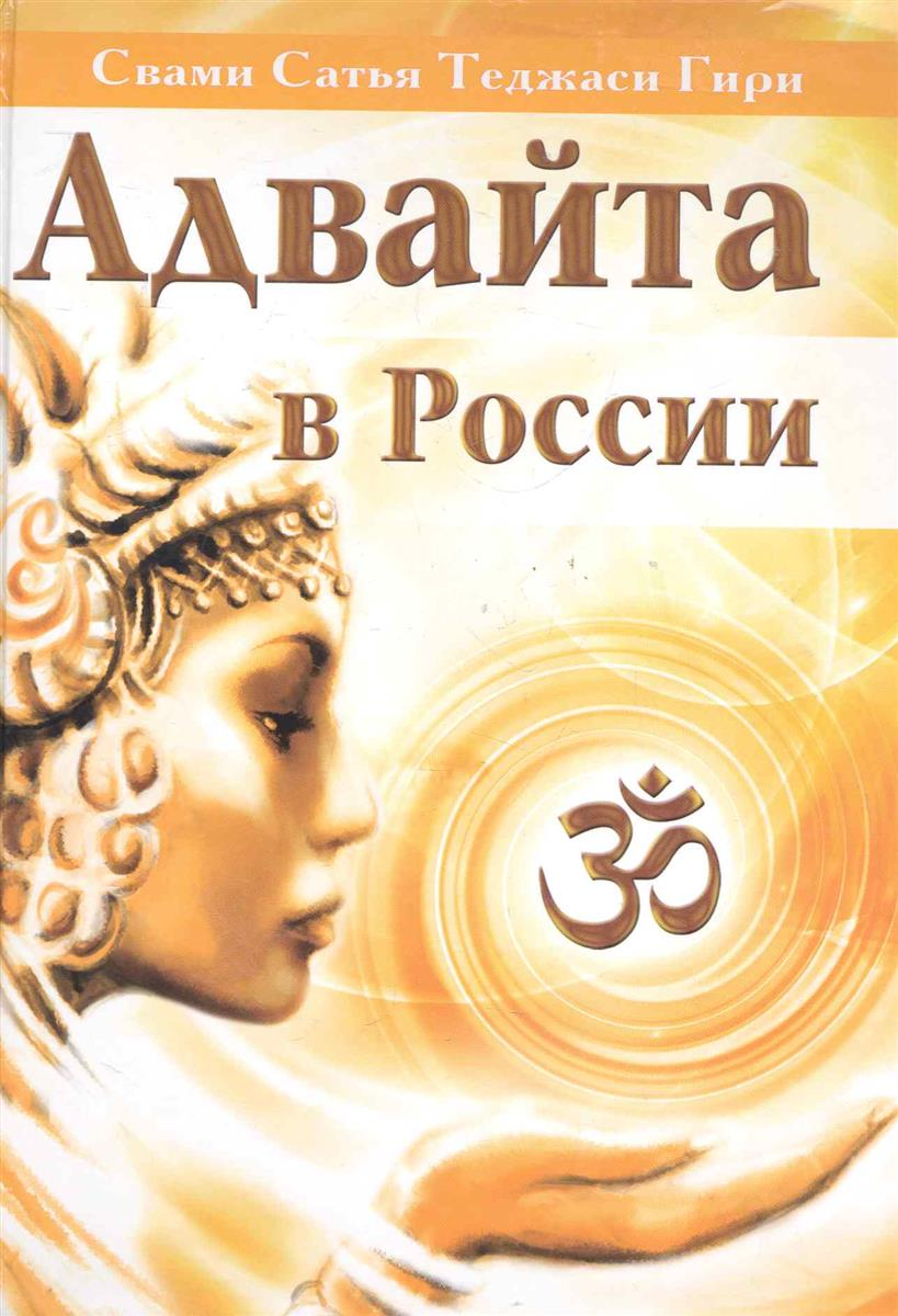 Свами Сатья Тенжаси Гири Адвайта в России свами вишнудевананда гири карма йога практика духовной трансформации