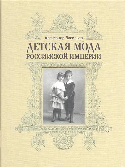 Детская мода Российской империи