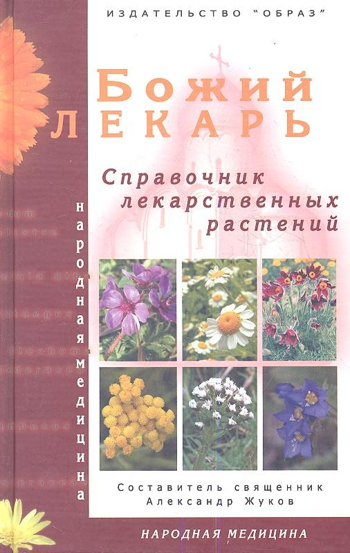 Божий лекарь. Справочник лекарственных трав и растений