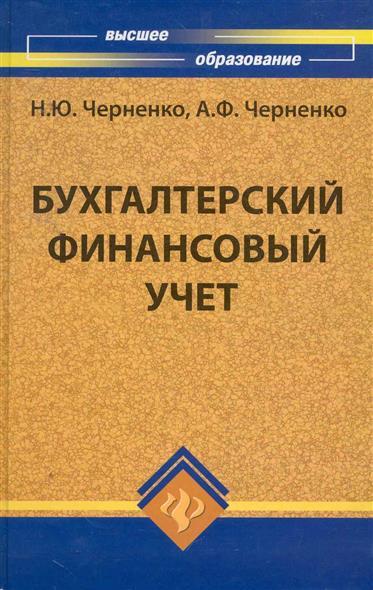 Бухгалтерский финансовый учет Учеб. пос.