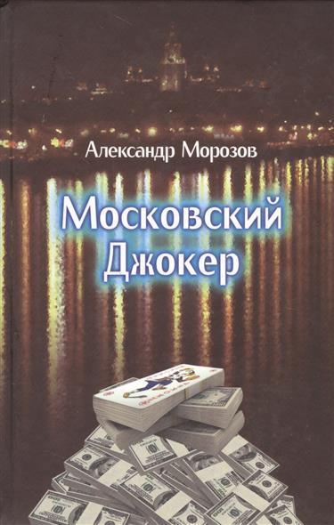 Морозов А. Московский Джокер. Роман ISBN: 9785432900227 цена