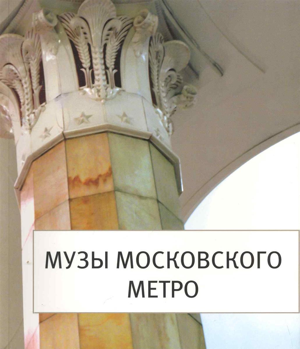 Вальдес М. Музы московского метро фронтальная панель aquanet jamaica 160 r 139559
