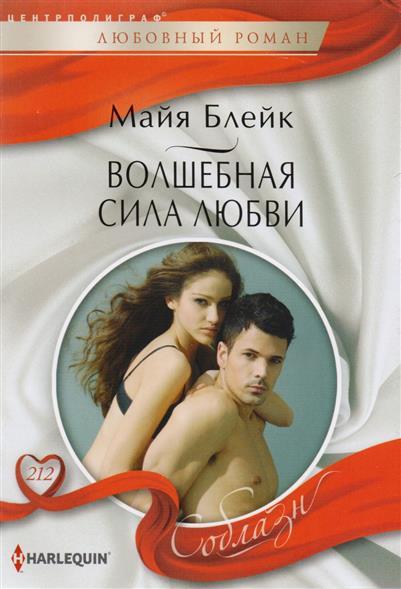 Блейк М.: Волшебная сила любви