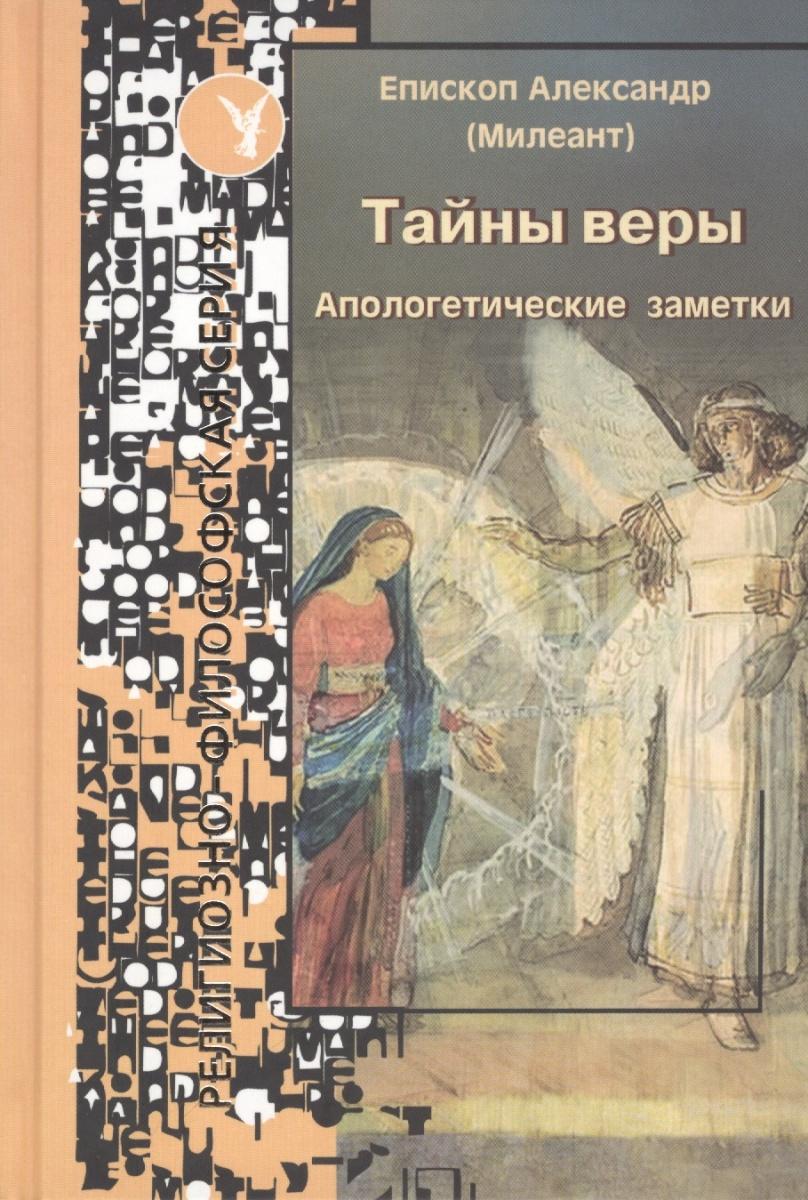 Епископ Александр (Милеант) Тайны веры. Апологетические заметки ISBN: 9785911730819 александр введенский оскудение веры