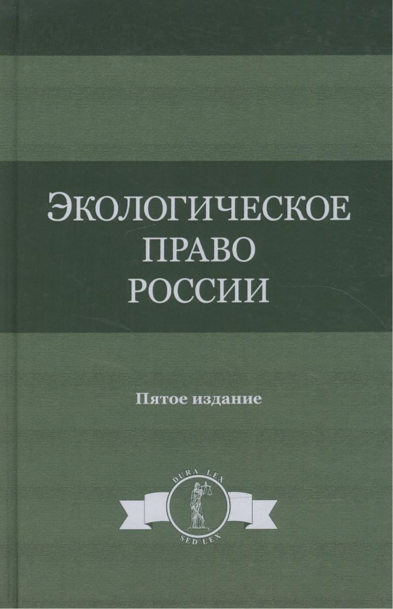 Экологическое право России. Учебное пособие