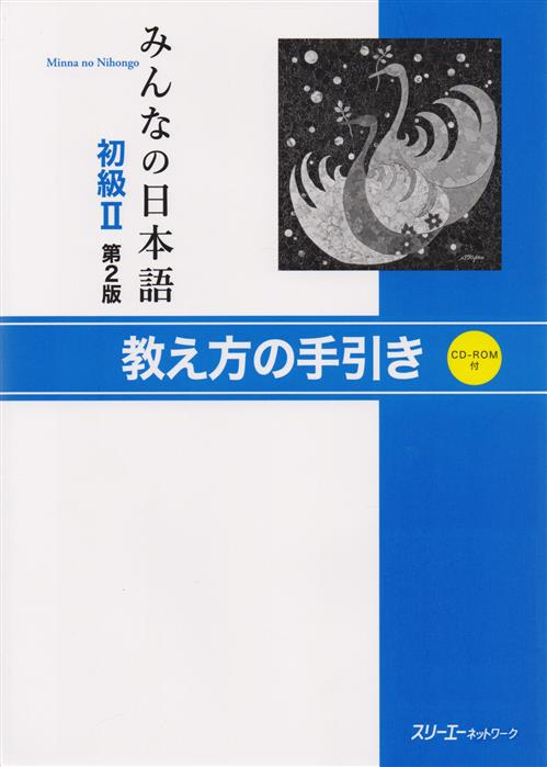 2 Edition Minna no Nihongo Shokyu II - Teacher's Manual/ Минна но Нихонго II. Книга для преподавателя (+CD) kodomo no nihongo 2 japanese for children