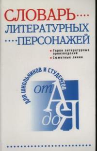 Словарь литературных персонажей
