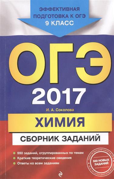 ОГЭ 2017. Химия. Сборник заданий. 9 класс