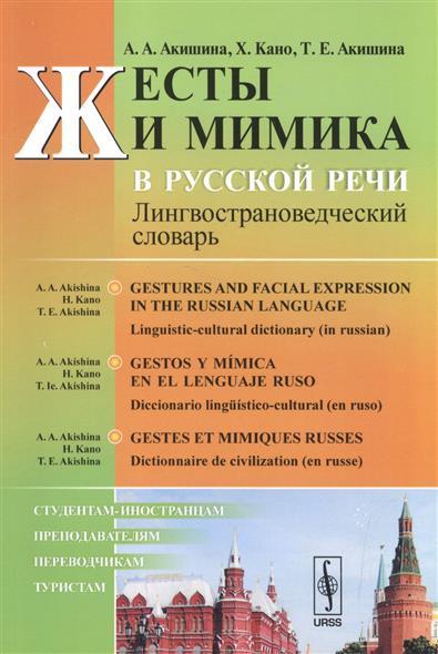 Акишина А.: Жесты и мимика в русской речи. Лингвострановедческий словарь