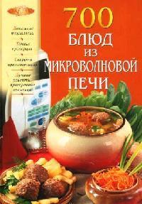 Родионова И. 700 блюд из микроволновой печи любимые рецепты блюд для микроволновой печи