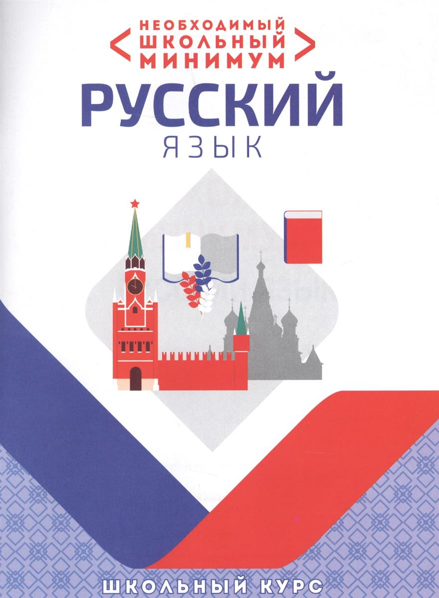 Петкевич Л. (сост.) Необходимый школьный минимум. Русский язык. Школьный курс new 12v 1 5a for acer iconia tab a510 a511 a700 a701 tablet charger ac dc adapter acer cable charging free shipping
