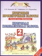 Итоговые проверочные работы. Русский язык. Математика. 2 класс. Итоговая комплексная работа