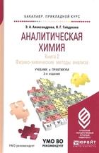Аналитическая химия. Книга 2. Физико-химические методы анализа. Учебник и практикум для прикладного бакалавриата
