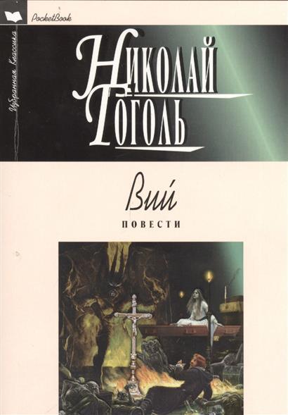 Гоголь Н. Вий. Повести ISBN: 9785847507851 вий