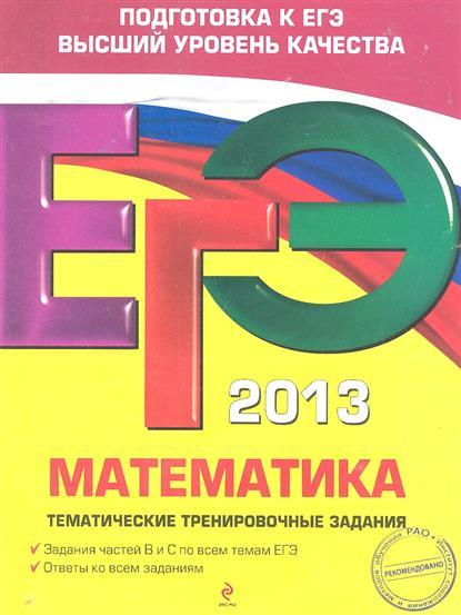 ЕГЭ 2013. Математика. Тематические тренировочные задания