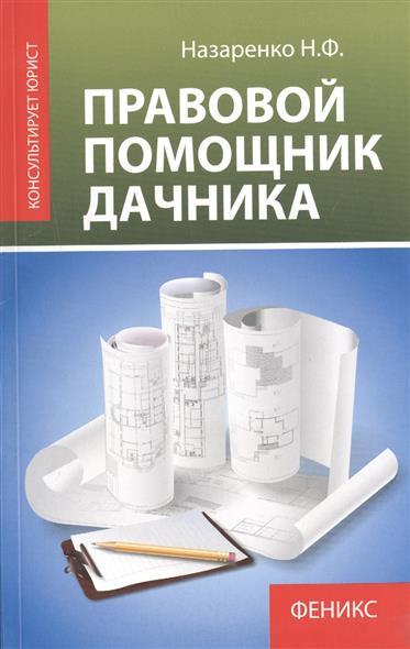 цены Назаренко Н. Правовой помощник дачника