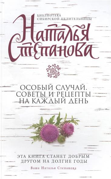 Степанова Н. Особый случай. Советы и рецепты на каждый день