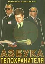 Козлов С. Азбука телохранителя ISBN: 5885310319
