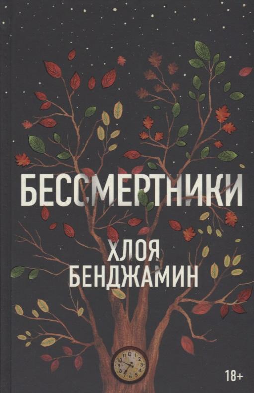 Бенджамин Х. Бессмертники бенджамин трейл в московском магазине