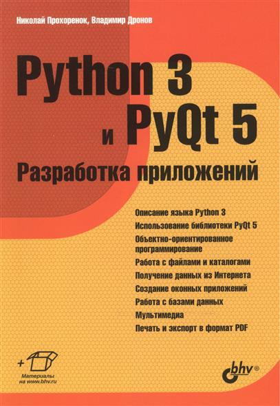 Прохоренок Н., Дронов В. Python 3 и PyQt 5. Разработка приложений python 3程序开发指南(第2版 修订版)