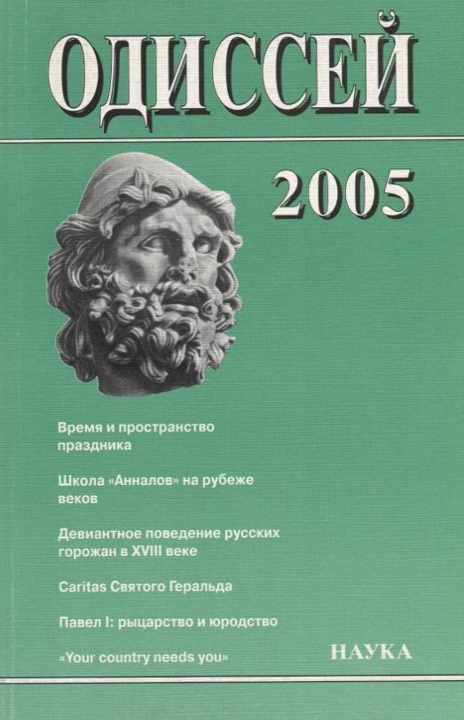 Одиссей. 2005. Человек в истории. Время и пространство праздника