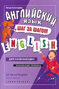 Клаттербак П. Английский язык - шаг за шагом Начальный уровень