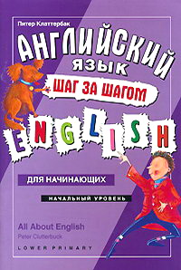 Клаттербак П. Английский язык - шаг за шагом Начальный уровень английский язык полный курс шаг за шагом cd